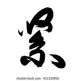 Chinese Calligraphy jin, Translation: tight, closely, tightly