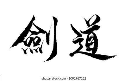 Chinese Calligraphy Kendo