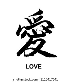 Chinese Calligraphy - LOVE