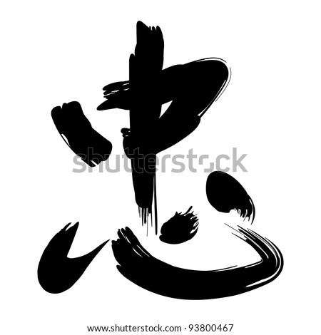 Chinese Calligraphy Loyal Loyalty Devoted Stock Vector Royalty Free