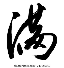 Chinese Calligraphy man, Translation: to fill, full, filled