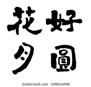 Chinese Calligraphy - Mid Autumn Festival Greetings