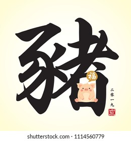 Chinese calligraphy - Pig and cute cartoon pig. Vector illustration of chinese font or typography. (Caption: 2019, year of the pig)