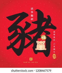 Chinese calligraphy - Pig with cute cartoon pig. Vector illustration of chinese font or typography. (Caption: 2019, year of the pig ; wish you good luck and everything goes well in the coming year)