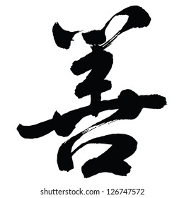 Chinese Calligraphy shan -- good (virtuous), benevolent, well-disposed