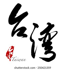 Chinese Calligraphy tai wan (simplified), Translation: Taiwan