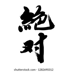 Chinese Calligraphy, Translation: absolute.