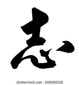 Chinese Calligraphy, Translation: aspiration, ambition, the will, determination