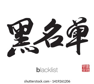 Chinese Calligraphy, Translation: blacklist. Rightside chinese seal translation: Calligraphy Art.