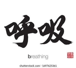 Chinese Calligraphy, Translation: breathing. Rightside chinese seal translation: Calligraphy Art.