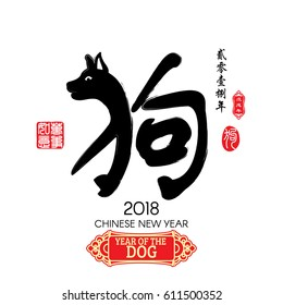 Chinese Calligraphy Translation: Dog,Red stamps which image Translation: Everything is going very smoothly and small chinese wording translation: Chinese calendar for the year of Dog