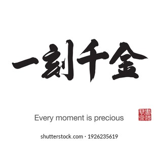 Chinese Calligraphy, Translation: Every moment is precious. Rightside chinese seal translation: Calligraphy Art.