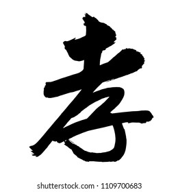 Chinese Calligraphy, Translation: filial piety, obedience, mourning