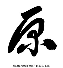 Chinese Calligraphy, Translation: former, original, primary, source, origin, beginning