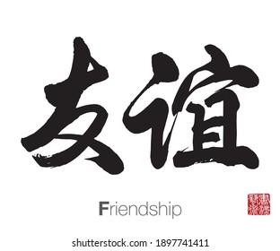 Chinese Calligraphy, Translation: Friendship. Rightside chinese seal translation: Calligraphy Art.