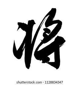 Chinese Calligraphy, Translation: general, commander-in-chief (military), to desire, to invite, to request