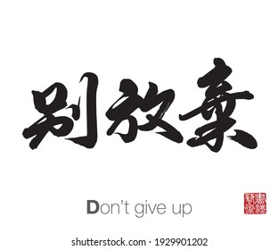 Chinese Calligraphy, Translation: Don't give up. Rightside chinese seal translation: Calligraphy Art.