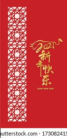 Chinese calligraphy translation: Happy New Year. Year of the Ox. Usable for banners, greeting cards, gifts and decoration etc.
