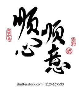 Chinese Calligraphy, Translation: happy satisfactory and pleasant agreeable. Rightside seal translation: Good fortune & auspicious. Leftside seal translation: Everything is going very smoothly.