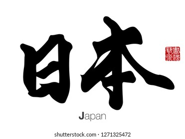 Chinese Calligraphy, Translation: Japan. Rightside chinese seal translation: Calligraphy Art.