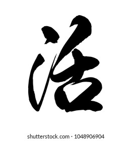 Chinese Calligraphy, Translation: to live, alive, living, work, workmanship