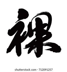 Chinese Calligraphy, Translation: naked