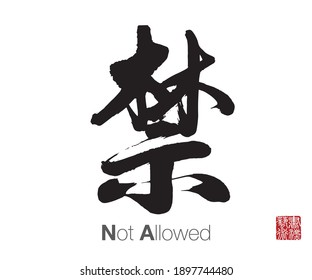 Chinese Calligraphy, Translation: Not Allowed. Rightside chinese seal translation: Calligraphy Art.