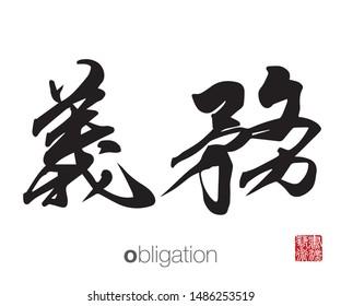 Chinese Calligraphy, Translation: obligation. Rightside chinese seal translation: Calligraphy Art.