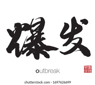 Chinese Calligraphy, Translation: outbreak. Rightside chinese seal translation: Calligraphy Art.