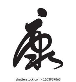 Chinese Calligraphy, Translation: peaceful, quiet, happy, healthy