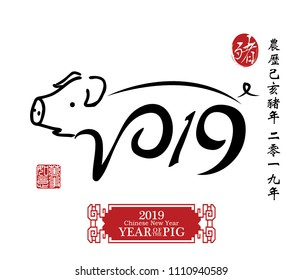 Chinese Calligraphy Translation: Pig, translation: Chinese calendar for the year of dog 2019