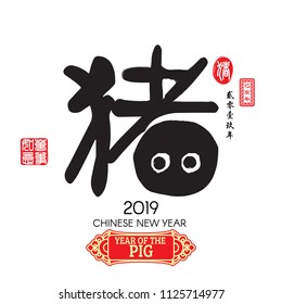Chinese Calligraphy Translation: Pig, Red stamps which image Translation: Everything is going very smoothly and small Chinese wording translation: Chinese calendar for the year of Pig