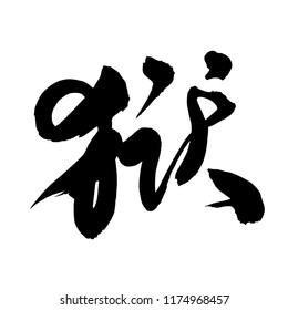 Chinese Calligraphy, Translation: prison