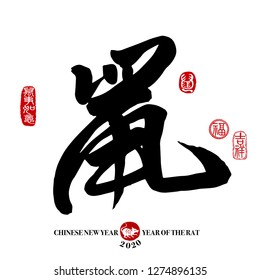 Chinese calligraphy translation: rat. Leftside seal translation: Everything is going very smoothly. Rightside seal translation: Good fortune & auspicious.