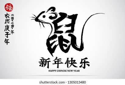 Chinese Calligraphy Translation: Rat.Rightside chinese wording & seal translation:Chinese calendar for the year of rat 2020.Red stamps which image Translation:brings prosperity and good fortune.