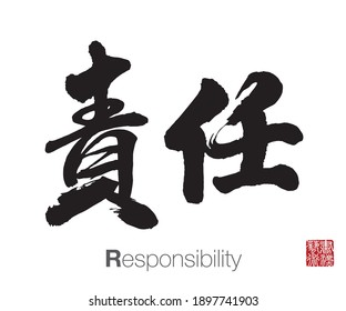 Chinese Calligraphy, Translation: Responsibility. Rightside chinese seal translation: Calligraphy Art.