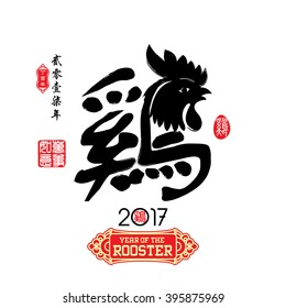 Chinese Calligraphy Translation: Rooster. Red stamps which image Translation: Everything is going very smoothly and  small chinese wording translation: Chinese calendar for the year of rooster.