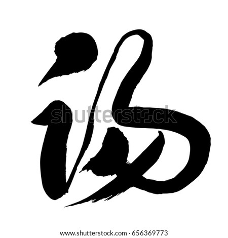 Chinese Calligraphy Translation Soup Stock Vector Royalty Free