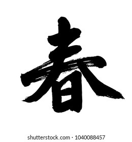 Chinese Calligraphy, Translation: spring, spring season.