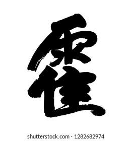 Chinese Calligraphy, Translation: suddenly.
