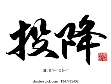 Chinese Calligraphy, Translation: surrender. Rightside chinese seal translation: Calligraphy Art.