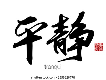 Chinese Calligraphy, Translation: tranquil. Rightside chinese seal translation: Calligraphy Art.