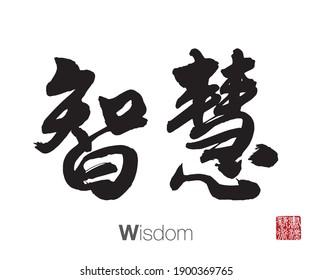 Chinese Calligraphy, Translation: Wisdom. Rightside chinese seal translation: Calligraphy Art.