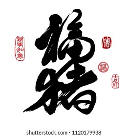 Chinese Calligraphy, Translation: year of the fortune pig brings auspicious & propitious. Rightside seal: Good fortune & auspicious. Leftside seal translation: Everything is going very smoothly.