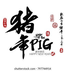 Chinese calligraphy translation: year of the pig. Leftside seal translation: Everything is going very smoothly. Rightside chinese wording & seal translation: Chinese calendar for the year of pig 2019,