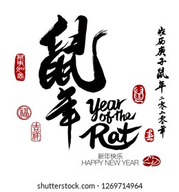 Chinese calligraphy translation: year of the rat. Leftside seal translation: Everything is going very smoothly. Rightside chinese wording & seal translation: Chinese calendar for the year of rat 2020,