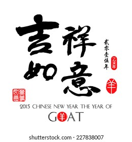 Chinese Calligraphy Translation:Auspicious is going very smoothly / Year of the Goat 2015. / red stamps which the attached image in wan shi ru yi Translation: Everything is going very smoothly.