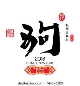 Chinese Calligraphy Translation:Dog, Red stamps which image Translation: Everything is going very smoothly and small Chinese wording translation: Chinese calendar for year of the dog.