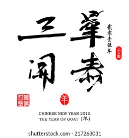 Chinese Calligraphy Translation:Main Auspicious,going smoothly / Year of the Goat 2015. / red stamps which the attached image in wan shi ru yi Translation: Everything is going very smoothly.