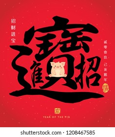 Chinese calligraphy - Treasure and cute cartoon pig. Vector illustration of chinese font or typography. (Caption: 2019, year of the pig ; may wealth and riches be drawn your way)